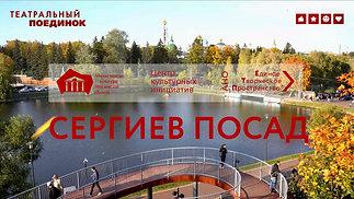 Сергиев Посад 2020