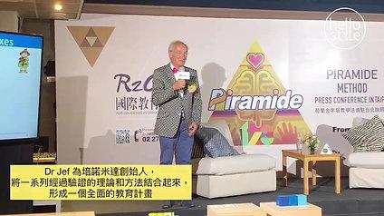 《 荷蘭金字塔教學法進駐台北說明會 》
