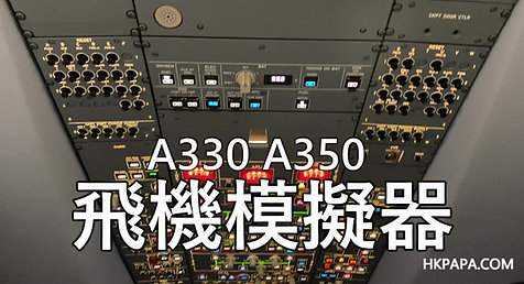 Flight Experience Day HK