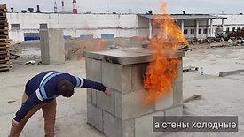 Дом из полистиролбетона размером 2,5 Х 2,5. Испытание огнем.