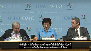 PMTW The Series EP.5 - ประเทศไทยกับ WTO