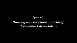 PMTW The Series EP.3 - ไขข้อสงสัย ใน 1 วัน ท่านทำอะไรบ้าง?