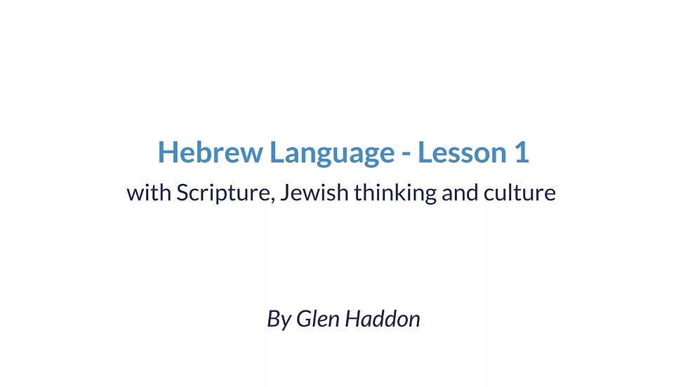 Hebrew Language - Lesson 1