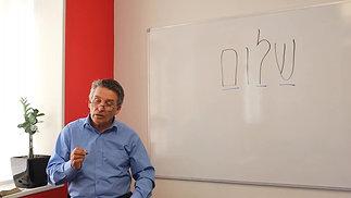 Hebrew Language - Lesson 2