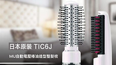 TESCOM Double negative ionic Auto World Voltage styler 2 brush (Made in Japan)