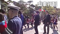 菊まつり2019 山車行列
