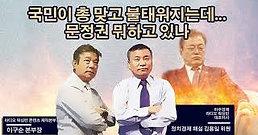 국민이 총맞고 불태워지는데 ... 문정권 뭐하고 있나