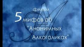 5 Мифов об АА