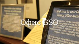 Офис GSO