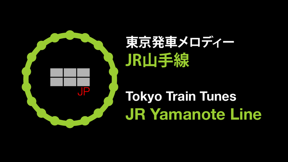 STOCK VIDEO: Tokyo Train Tunes