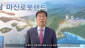 경남로봇랜드재단 원장 인사말