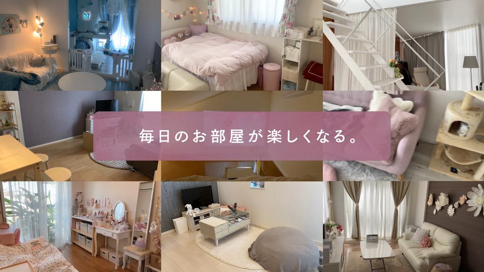 purelamo_roomtour_PV