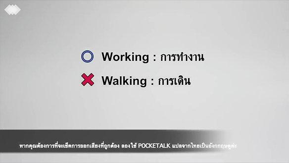 Pronunciation Practice with Pocketalk