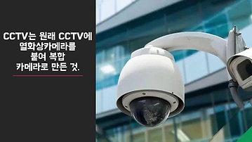 CCTV회사의 열화상카메라,  체온측정 가능?