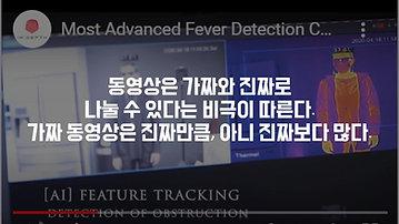 동영상 데모의 허와 실