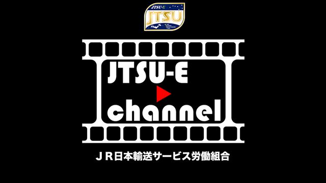 JTSU-E channel