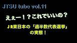 JTSUtube vol.11 JR東日本の過半数代表選挙の実態