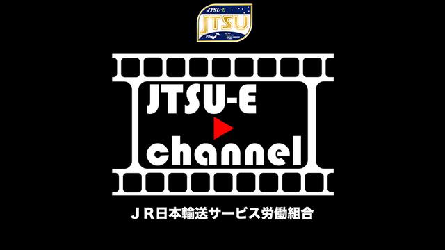 JTSU-E channel