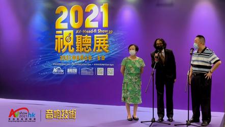 【音響技術】2021 AV show 高級視聽展開幕花絮