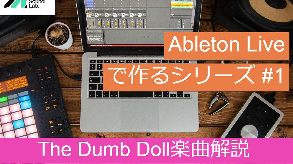 Ableton Live で作るシリーズ