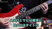 「風」Lesson 2 ABメロ