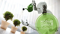 Новые правила HR от Deloitte Insights