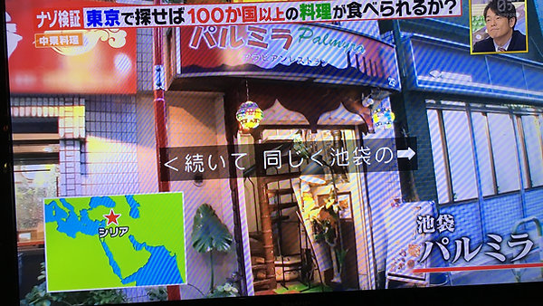 Palmyra Restaurant on Nihon TV!