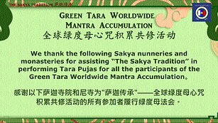 Green Tara Pujas Performed at Sakya Monasteries for Global Green Tara Mantra Accumulation