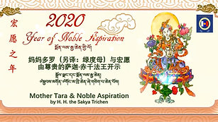 Mother Tara & Aspiration by HH the Sakya Trichen