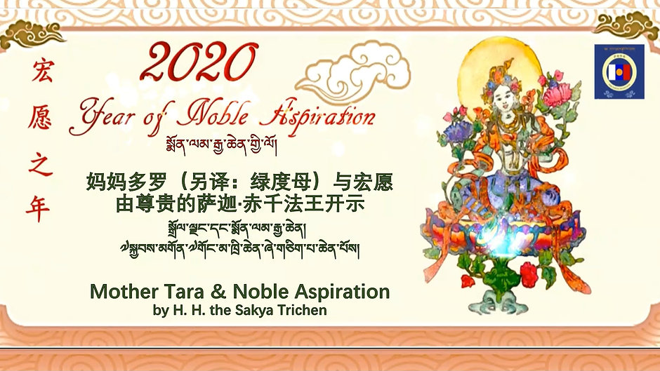 2020: Year of Noble Aspiration 2020年——宏愿之年