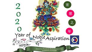 2020 Year of Noble Aspiration Theme