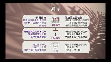 異教與別異宗教-第三課-第5節
