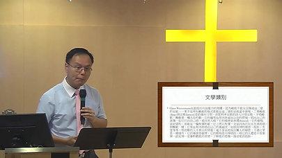 耶利米哀歌對當代香港的意義_part 2