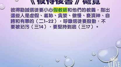 C002_新約 第三堂Session 3
