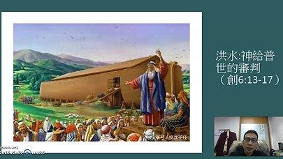 C007 宣教新里程 第2節