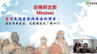 C007 宣教新里程 第1節
