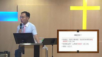 耶利米哀歌對當代香港的意義_part 4