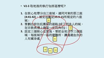 B252 申命記選讀 第二堂4節