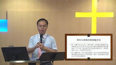 耶利米哀歌對當代香港的意義_part 1