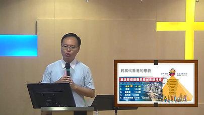 耶利米哀歌對當代香港的意義_part 3