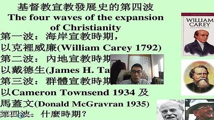 C007 宣教新里程 第7節