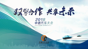 "Überblick der Delegationsreise ""Automobilkomgress"" 2018 in China"