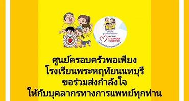 ศูนย์ครอบครัวพอเพียงโรงเรียนพระหฤทัยนนทบุรี