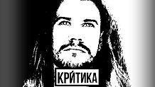 VadimTalk | Критика