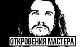 VadimTalk   Откровения Мастера
