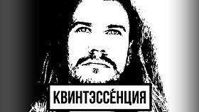 VadimTalk   Квинтэссенция