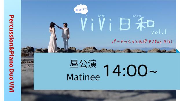 """本日はViVi日和 vol.1 - [昼公演""""matinee""""]"""