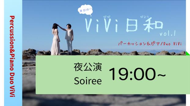 """本日はViVi日和 vol.1 - [夜公演""""soiree""""]"""