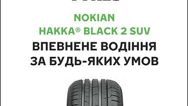 Банер HTML Nokian Hakka Black2