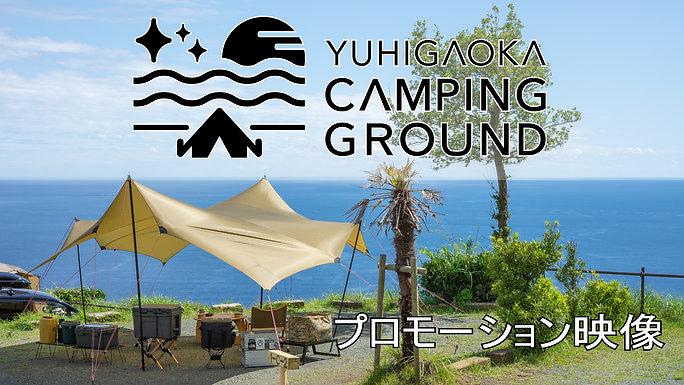 夕日ヶ丘キャンプ場公式プロモーションビデオ